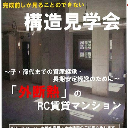 千歳マンション構造見学会 2021.10/19(火)・20(水)